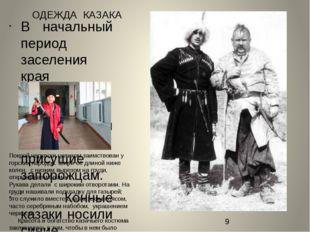 ОДЕЖДА КАЗАКА В начальный период заселения края черноморцы сохранили одежду и