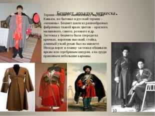 Бешмет, архалук, черкеска. Термин «бешмет» заимствован у народов Кавказа, но