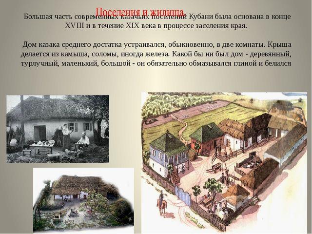 Большая часть современных казачьих поселений Кубани была основана в конце XV...