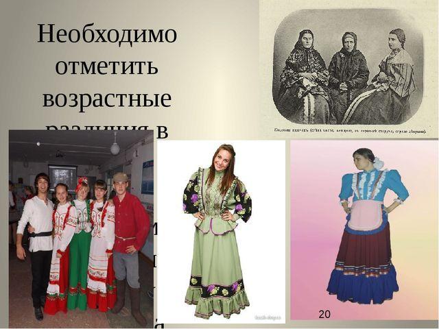 Необходимо отметить возрастные различия в одежде. Самым красочным и лучшим по...