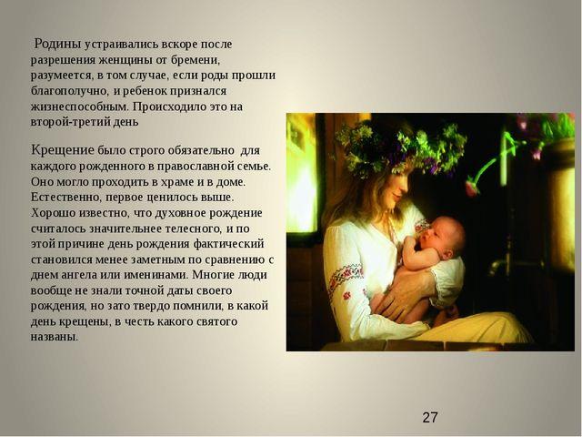 Родины устраивались вскоре после разрешения женщины от бремени, разумеется,...