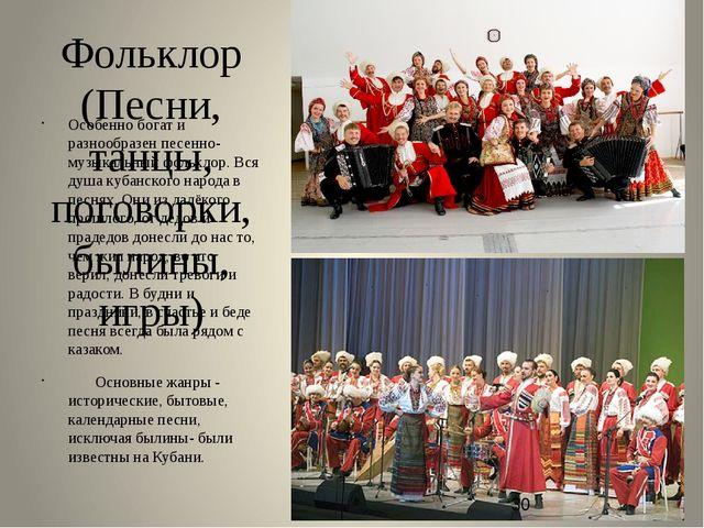 Фольклор (Песни, танцы, поговорки, былины, игры) Особенно богат и разнообразе...