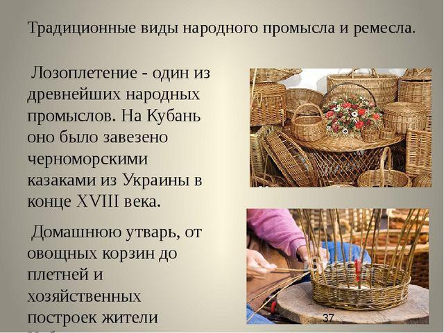 Традиционные виды народного промысла и ремесла. Лозоплетение - один из древне...