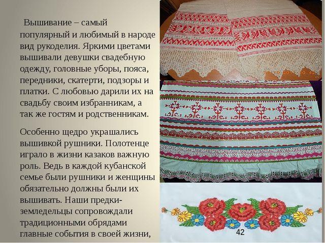 Вышивание – самый популярный и любимый в народе вид рукоделия. Яркими цветам...