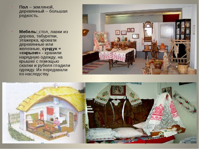 Пол – земляной, деревянный – большая редкость. Мебель: стол, лавки из дерева...