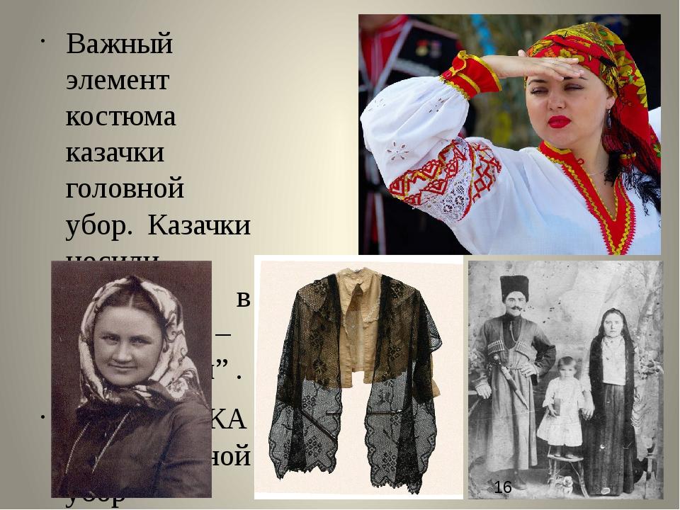Что одевали казачки