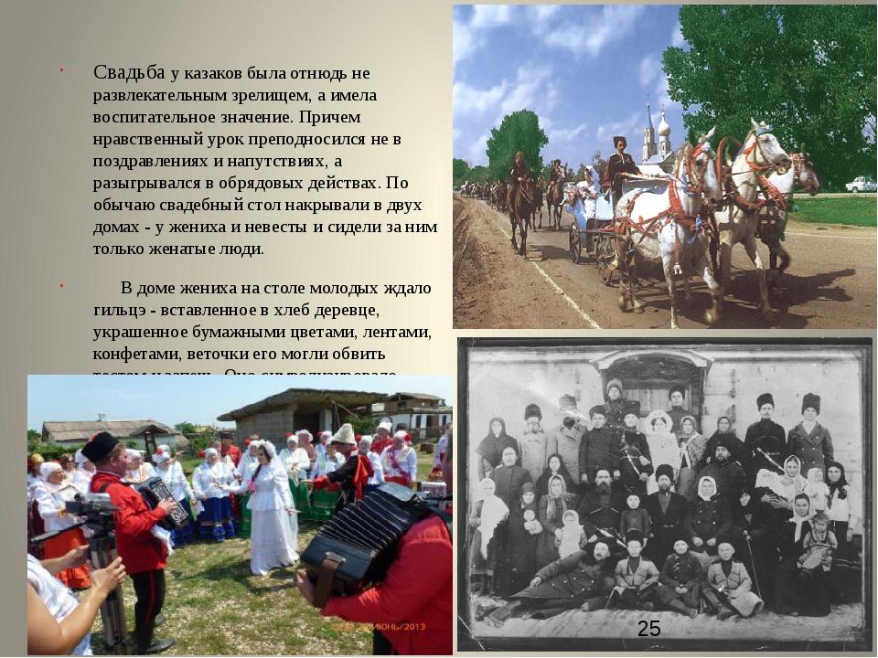 Свадьба у казаков была отнюдь не развлекательным зрелищем, а имела воспитате...