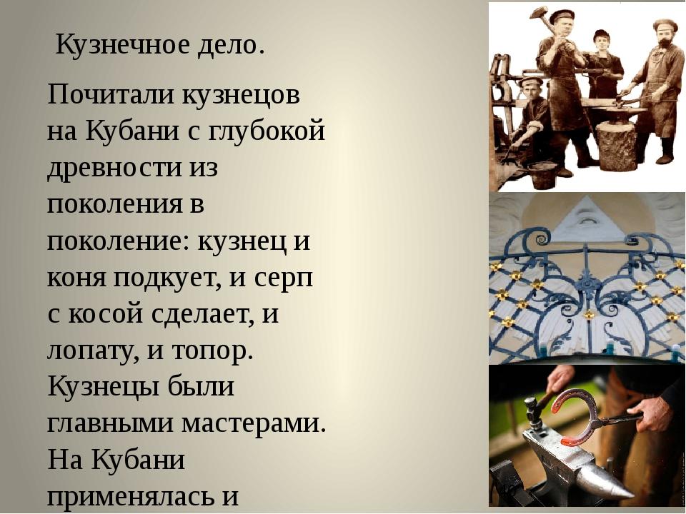 Кузнечное дело. Почитали кузнецов на Кубани с глубокой древности из поколени...