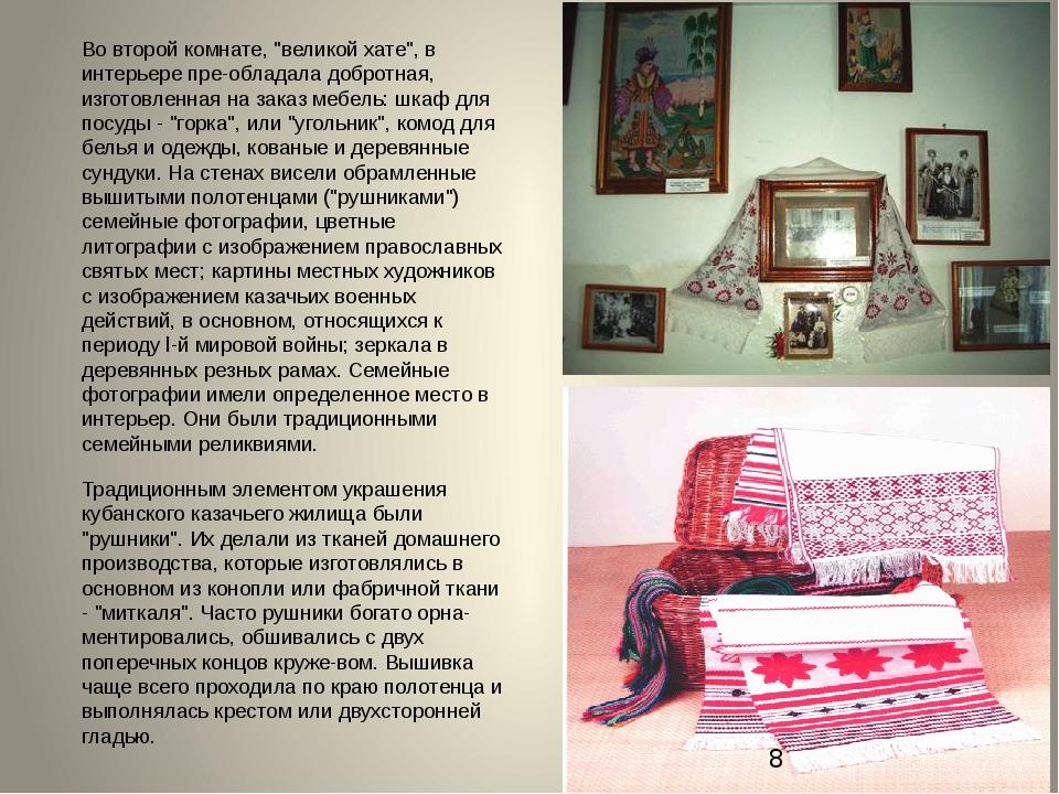"""Во второй комнате, """"великой хате"""", в интерьере преобладала добротная, изгот..."""