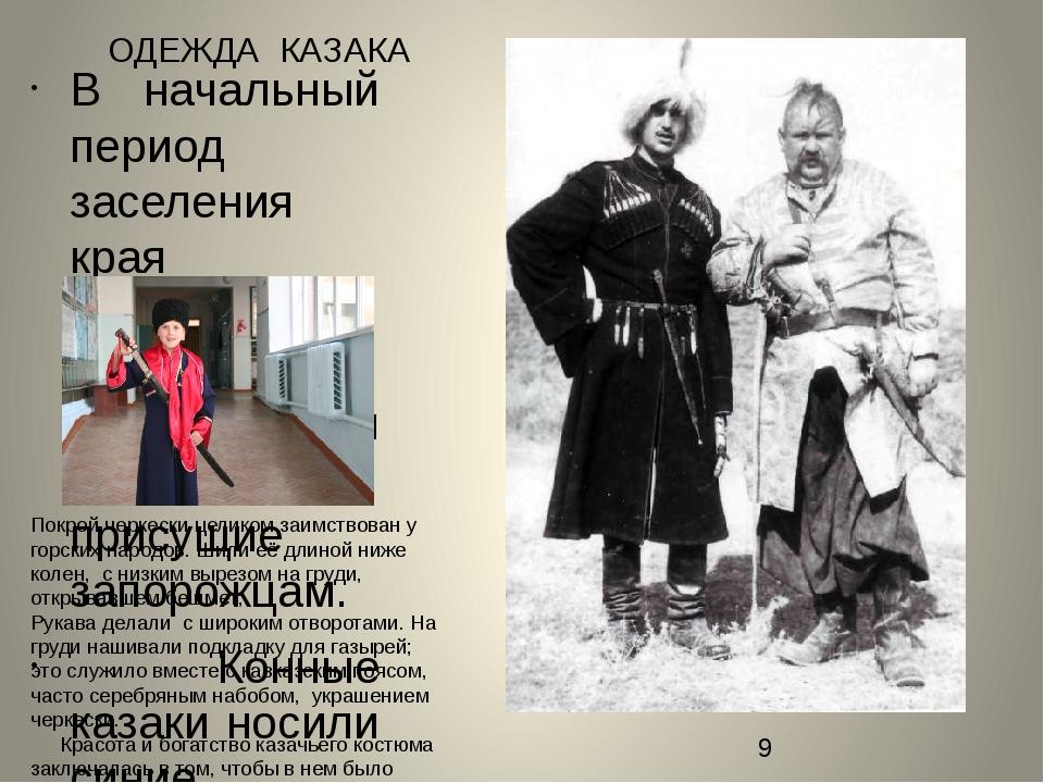 ОДЕЖДА КАЗАКА В начальный период заселения края черноморцы сохранили одежду и...