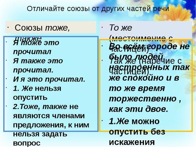 Отличайте союзы от других частей речи Союзы тоже, также Я тоже это прочитал Я...
