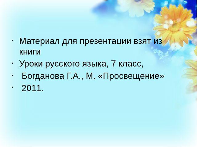 Материал для презентации взят из книги Уроки русского языка, 7 класс, Богдан...