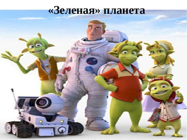 «Зеленая» планета