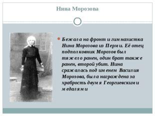 Нина Морозова Бежала на фронт и гимназистка Нина Морозова из Перми. Её отец п