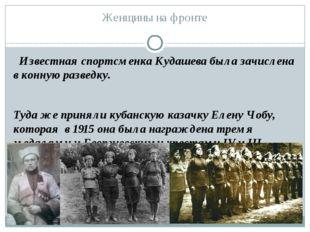 Женщины на фронте Известная спортсменка Кудашева была зачислена в конную разв