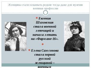 Женщины стали осваивать редкие тогда даже для мужчин военные профессии Евгени