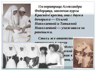 Императрица Александра Федоровна, закончив курсы Красного креста, она с двум