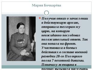 Мария Бочкарёва Получив отказ о зачислении в действующую армию, отправила тел