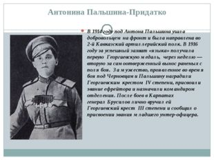 Антонина Пальшина-Придатко В 1914 году под Антона Пальшина ушла добровольцем