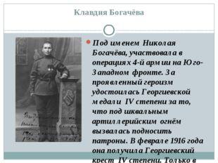 Клавдия Богачёва Под именем Николая Богачёва, участвовала в операциях 4-й арм