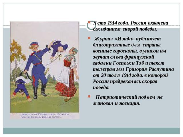 Лето 1914 года. Россия охвачена ожиданием скорой победы. Журнал «Изида» публи...