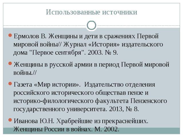 Использованные источники Ермолов В. Женщины и дети в сражениях Первой мировой...