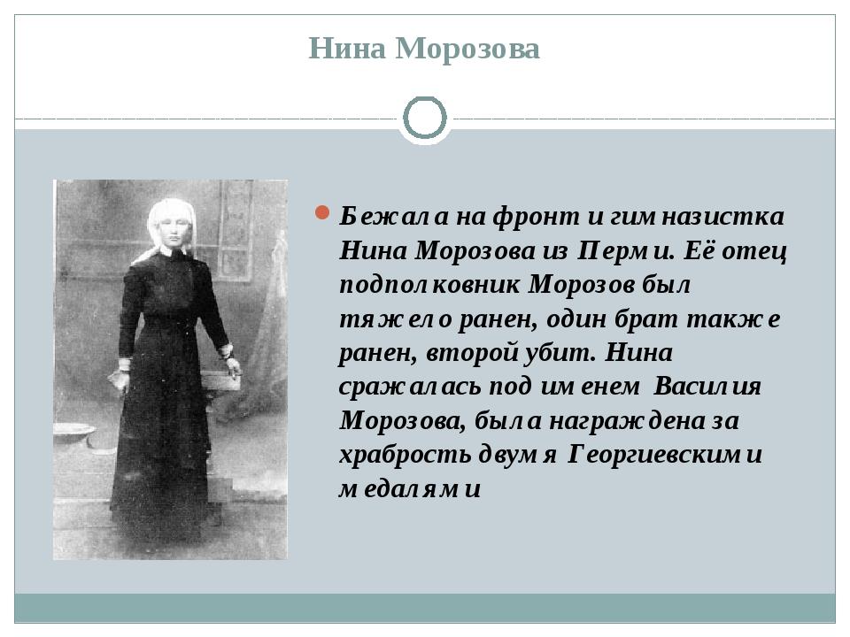 Нина Морозова Бежала на фронт и гимназистка Нина Морозова из Перми. Её отец п...