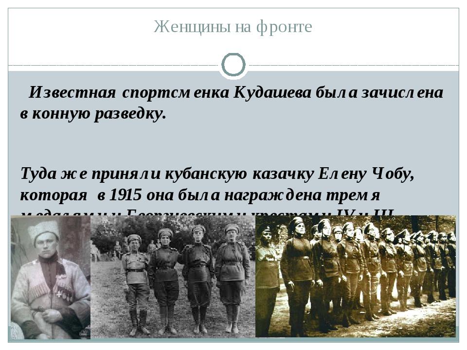 Женщины на фронте Известная спортсменка Кудашева была зачислена в конную разв...