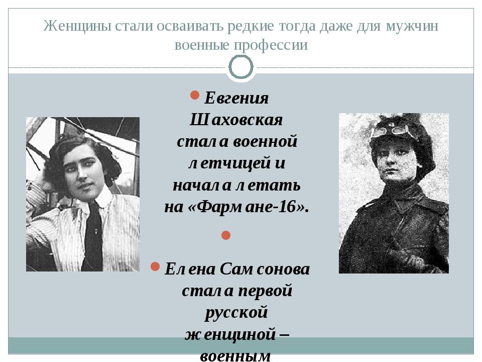 Женщины стали осваивать редкие тогда даже для мужчин военные профессии Евгени...