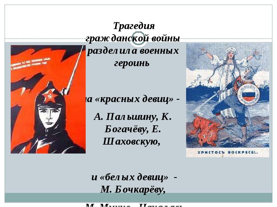 Трагедия гражданской войны разделила военных героинь на «красных девиц» - А....