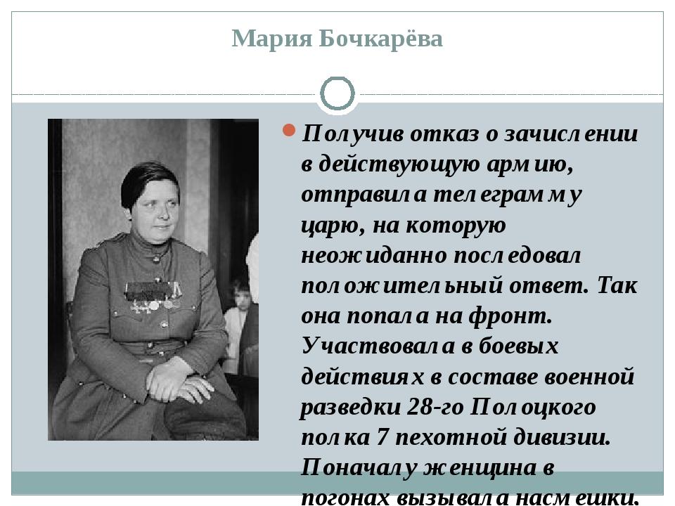 Мария Бочкарёва Получив отказ о зачислении в действующую армию, отправила тел...