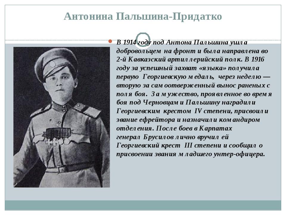 Антонина Пальшина-Придатко В 1914 году под Антона Пальшина ушла добровольцем...