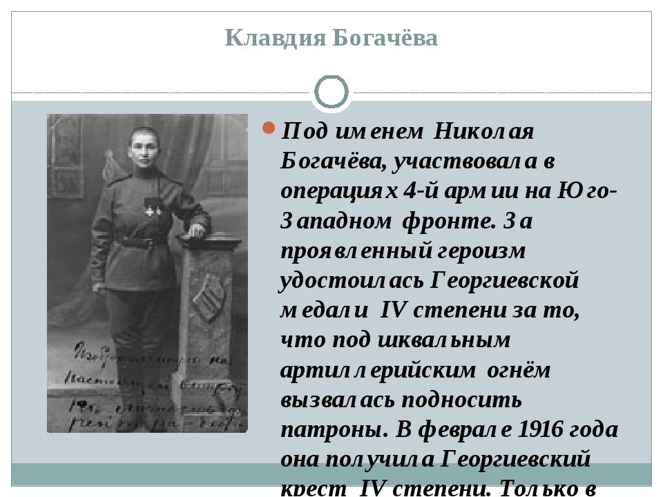 Клавдия Богачёва Под именем Николая Богачёва, участвовала в операциях 4-й арм...