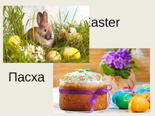 Easter Пасха