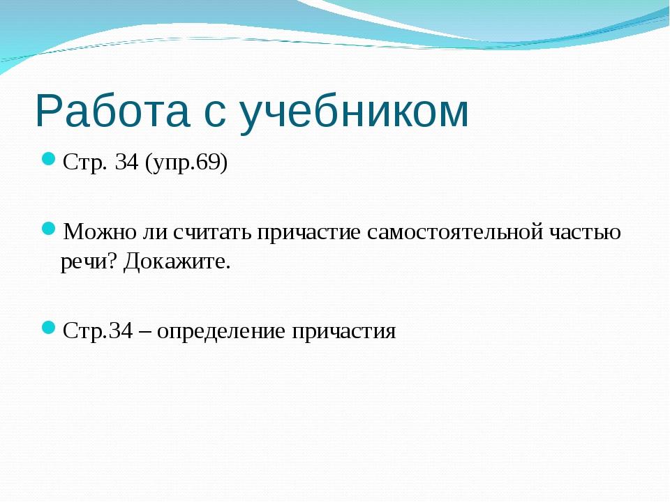 Работа с учебником Стр. 34 (упр.69) Можно ли считать причастие самостоятельно...