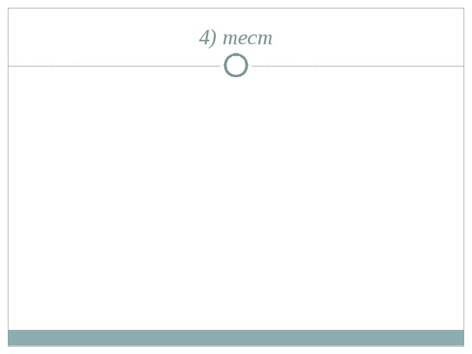 4) тест