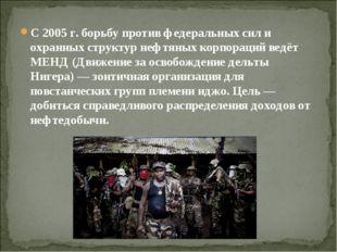 С 2005г. борьбу против федеральных сил и охранных структур нефтяных корпорац