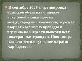 В сентябре 2008г. группировка боевиков объявила о начале тотальной войны про