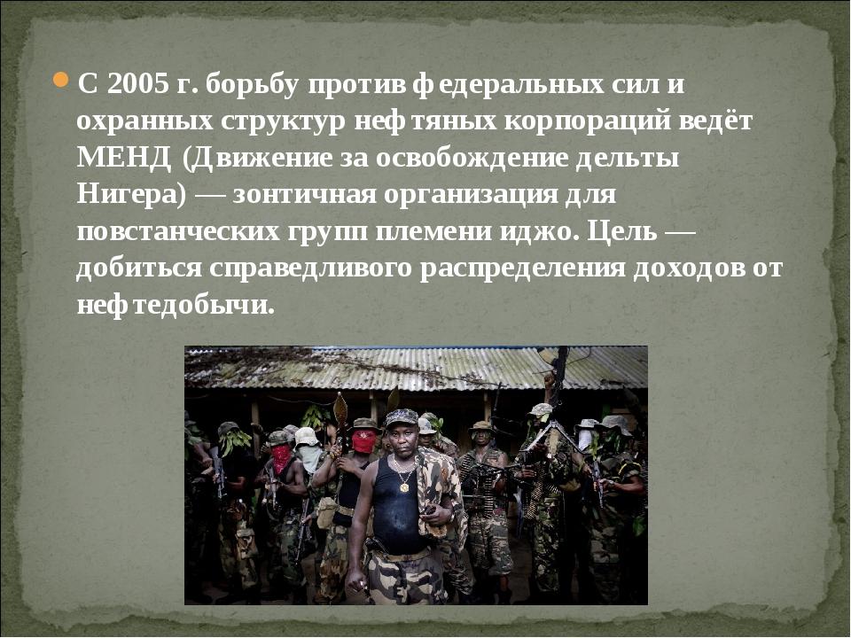 С 2005г. борьбу против федеральных сил и охранных структур нефтяных корпорац...