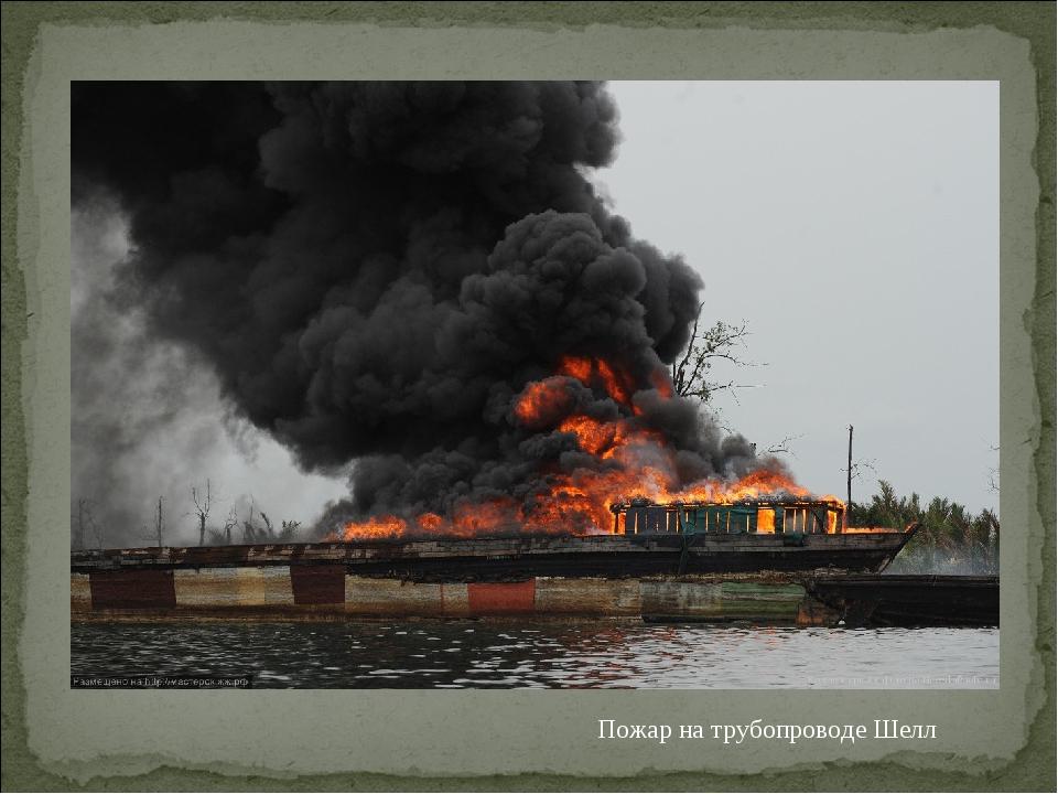 Пожар на трубопроводе Шелл