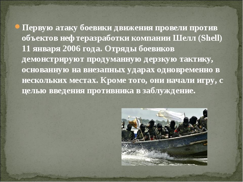 Первую атаку боевики движения провели против объектов нефтеразработки компани...