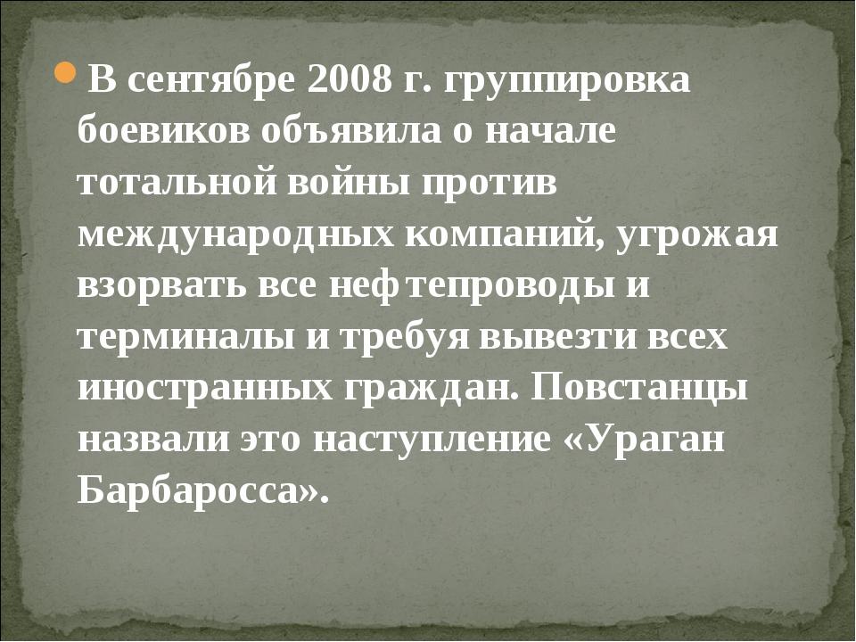 В сентябре 2008г. группировка боевиков объявила о начале тотальной войны про...