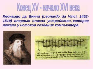 Леонардо да Винчи (Leonardo da Vinci, 1452-1519) впервые описал устройство, к