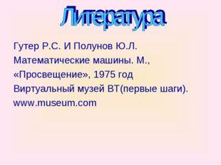 Гутер Р.С. И Полунов Ю.Л. Математические машины. М., «Просвещение», 1975 год