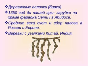 Деревянные палочки (бирки) 1350 год до нашей эры- зарубки на храме фараона Се