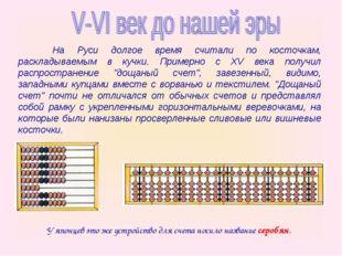 На Руси долгое время считали по косточкам, раскладываемым в кучки. Примерно