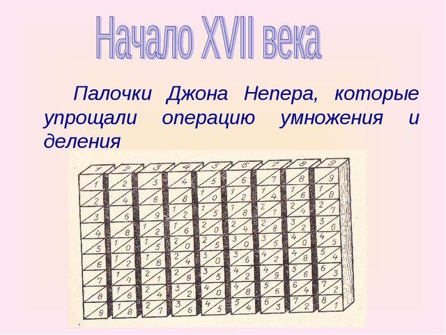 Палочки Джона Непера, которые упрощали операцию умножения и деления