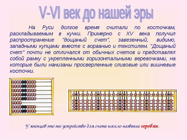 На Руси долгое время считали по косточкам, раскладываемым в кучки. Примерно...