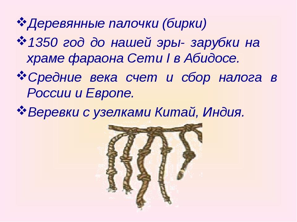 Деревянные палочки (бирки) 1350 год до нашей эры- зарубки на храме фараона Се...