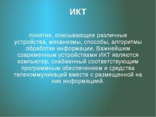 ИКТ понятие, описывающее различные устройства, механизмы, способы, алгоритмы